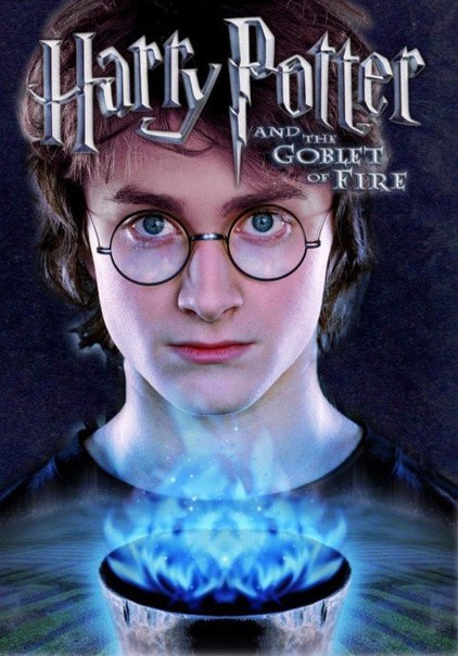 HARRY POTTER AND THE GOBLET OF FIRE (ГАРРИ ПОТТЕР И КУБОК ОГНЯ)
