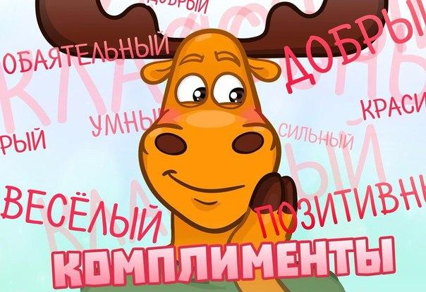 Комплименты мужчине - открытки АНИМАЦИОННЫЕ ОТКРЫТКОЖЕЛАНИЯМИ 30